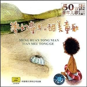 梦幻童年 甜美童歌-50首童年儿歌经典(CD)