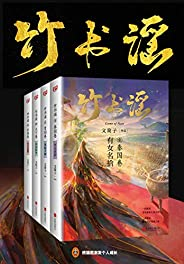 竹書謠(共4冊)(連載七年,閱讀量過億!年度備受期待的言情小說!)