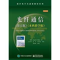 国外电子与通信教材系列:光纤通信(第5版)(本科教学版)