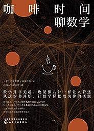 咖啡时间聊数学【万物有数,数学之美,原来数学这么有趣!】