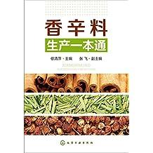 香辛料生产一本通_2018-11-13_16-52-14