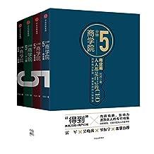 5分钟商学院(套装共4册)