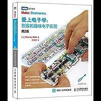 爱上电子学 创客的趣味电子实验(第2版) (图灵新知)