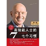 高效能人士的七个习惯(25周年纪念版)(第一章)