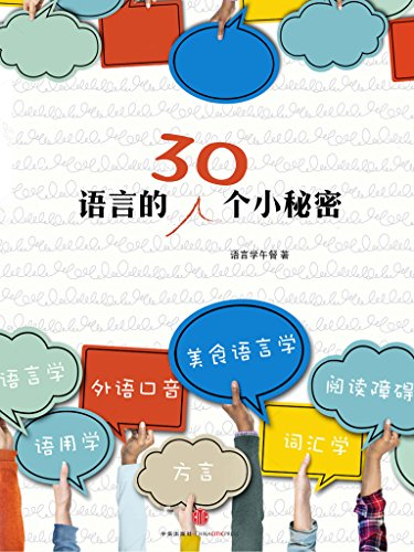 语言的30个小秘密 - 语言学午餐(epub+mobi+azw3)