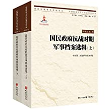 国民政府抗战时期军事档案选辑(套装上下册)
