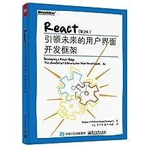 React(第2版):引领未来的用户界面开发框架