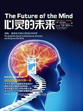 心灵的未来【豆瓣8.2!世界著名物理学家、著名的科学畅销书作者加来道雄作品!物理学中超弦理论的发明者之一!纽约时报畅销书榜首,探索未来心灵的光辉之旅!】