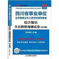 中公版·(2019)四川省事业单位公开招聘工作人员考试辅导教材:综合知识全真模拟预测试卷