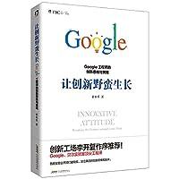 让创新野蛮生长:Google工程师的创新思维与策略