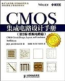 CMOS集成电路设计手册(第3版·模拟电路篇)