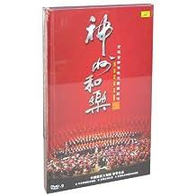 神州和乐(DVD9)
