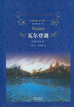 """""""瓦尔登湖 (经典译林)"""",作者:[梭罗, 许崇信, 林本椿]"""