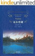 瓦尔登湖 (经典译林)