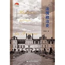 法国政治史(1958~2017) (中国社会科学院老年学者文库)