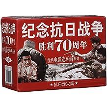 纪念抗日战争胜利70周年电影连环画系列:抗日烽火篇(套装共6册)