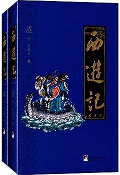 """""""西游记:校注本(四大名著权威校注本)"""",作者:[吴承恩]"""