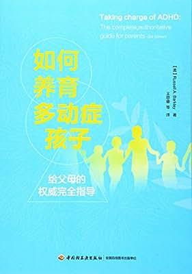 如何养育多动症孩子:给父母的权威完全指导.pdf