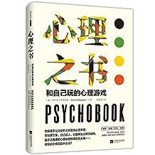 [港台原版]让你更了解自己的心理之书:专业又有趣的心理游戏、心理问卷与心理测验发展史