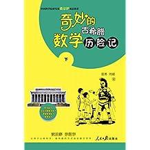"""奇妙的古希腊数学历险记(下)(入选2018年向全国青少年推荐百种优秀出版物;入选2018年年度""""好书榜TOP80""""优秀作品)(中国奥林匹克高级教练送给10-15岁的小读者的课外小甜点,小读者们不仅可以在这本书中读到精彩有趣的故事,能接触到多种数学元素、数学思想、数学方法)"""