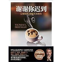 """谢谢你迟到——以慢制胜,破题未来格局(入选2018年""""书香中国·北京阅读季""""推荐书目。现象级畅销书《世界是平的》作者托马斯·弗里德曼一部写给未来的社会简史)"""