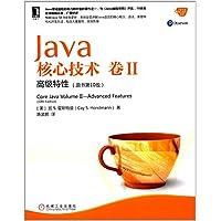 Java核心技术(卷2):高级特性(原书第10版)