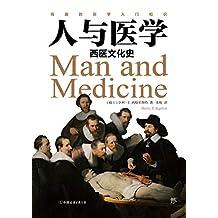 人与医学:西医文化史 (一部有趣的西医入门书,一部通俗的西方医学史!)