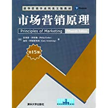 清华营销学系列英文版教材:市场营销原理(第15版)(英文版)