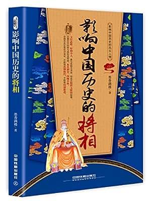 影响中国历史的将相.pdf