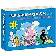 巴巴爸爸科学故事系列(套装共7册)