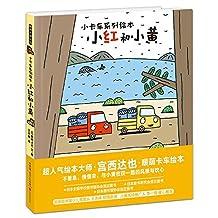 暖房子游乐园·小卡车系列:小红和小黄