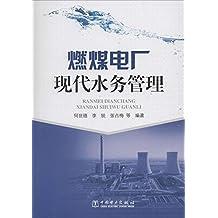 燃煤电厂现代水务管理