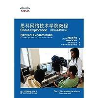 思科网络技术学院教程 CCNA Exploration:网络基础知识