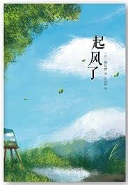 起风了(宫崎骏收官之作《起风了》原著小说,这个故事,献给对未来抱持着不安的现代人。)