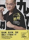 九败一胜:美团创始人王兴创业十年