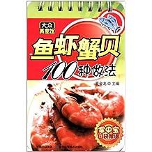 鱼虾蟹贝100种做法 (大众美食馆)