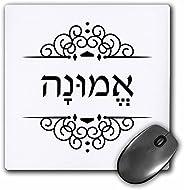 Emunah - 写在希伯来语的信仰或信仰的单词 - 黑色和白色 - 鼠标垫,20.32 x 20.32 厘米 (mp_165041_1)