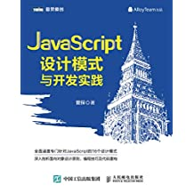 JavaScript设计模式与开发实践 (图灵原创)