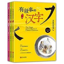 """有故事的汉字(新版)第1辑(套装共3册)(为孩子们创作的一套""""儿童版《说文解字》""""!)"""