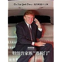 """特朗普家族""""逃税门""""(纽约时报特辑)"""