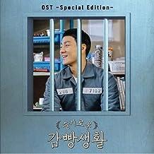 Prison Playbook OST 2018 TVN Korean TV Show Drama O.S.T Krystal,Heize,Winner 【亚马逊海外卖家】