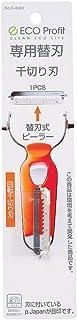 日本进口PearlLife珍珠生活削皮器刀刃C-8461