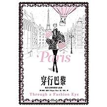 穿行巴黎(《欲望都市》封面插画师梅根·赫斯闪耀之作。 纸间徜徉时尚之都,畅享巴黎的精致与优雅)