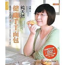 纯天然健康手工面包 (品质生活•小食代丛书 12)
