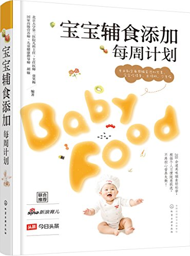 宝宝辅食添加每周计划