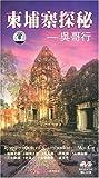 柬埔寨探秘:吴哥行(DVD)