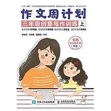 作文周计划 三年级创意写作训练(全2册)