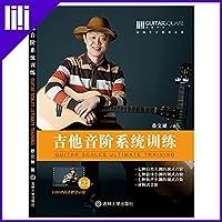 吉他平方蔡文展吉他音阶系统训练入门零基础自学民谣吉他书籍教材