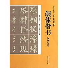 中小学生书法教育系列辅导教材:颜体楷书临摹指南