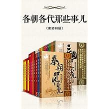 """各朝各代那些事儿(套装30册)(一次读懂中国5000年历史精华,通俗快读,看完就能运用的超级智慧。从历史惊人的规律中,精准预见中国未来,领悟""""一带一路"""",找准自己在大势中的定位。)"""